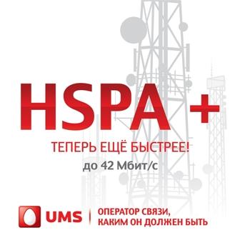 HSPA+