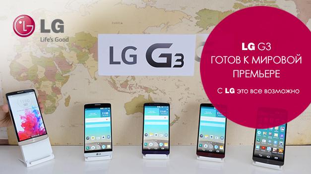 LG_627x351_G3
