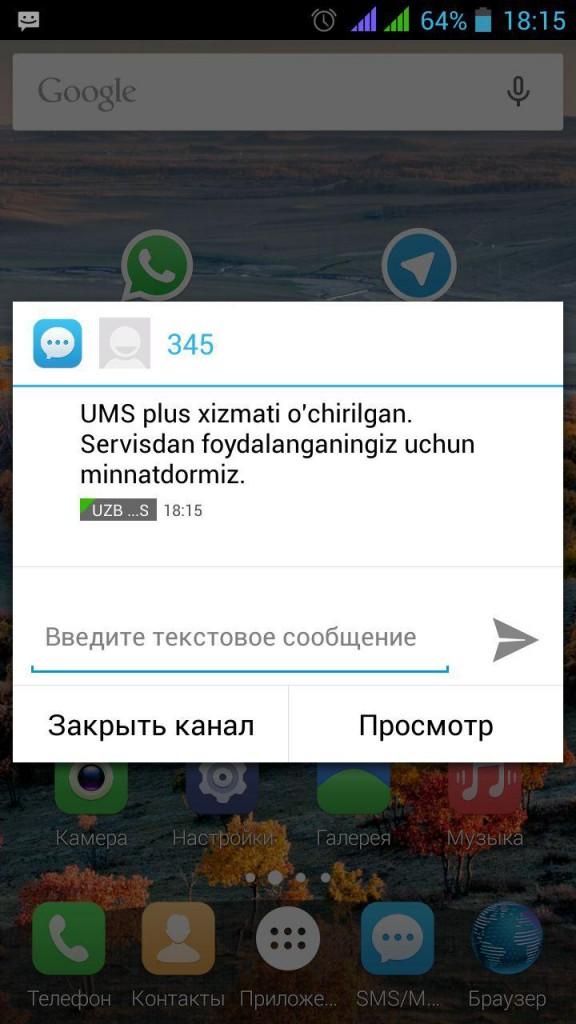 UMS 2